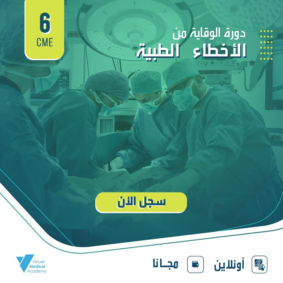 الهيئة السعودية للتخصصات الطبية
